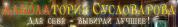 Алколатория Сусловарова