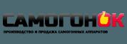 Производитель самогонных аппаратов СамогонОК