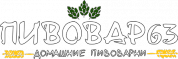 Интернет-магазин ПИВОВАР63