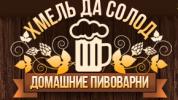 """Официальный интернет-магазин домашних пивоварен """"Хмель да солод"""""""