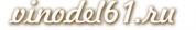 Интернет-магазинVinodel61